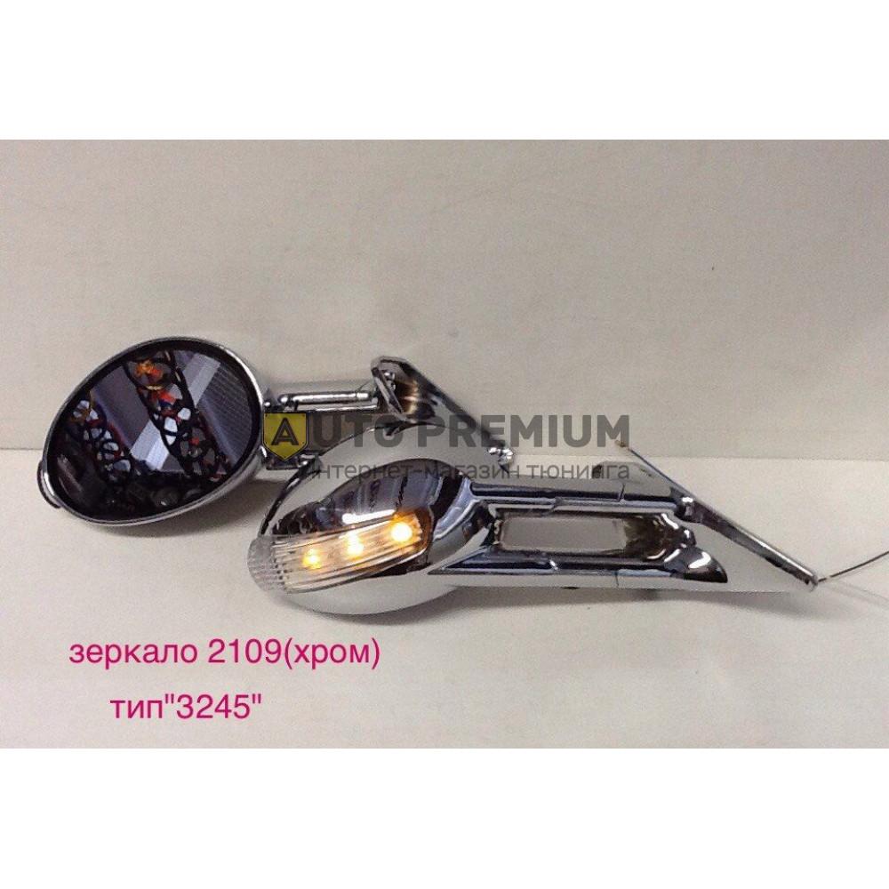 Боковые зеркала «3245» хром c повторителями на ВАЗ 2108-15
